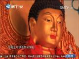 名相故里 古镇流芳 闽南通 2017.06.17 - 厦门电视台 00:24:30