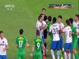 [足球之夜]中超第13轮:北京国安VS天津泰达 比赛回顾