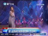 两岸新新闻 2017.6.19 - 厦门卫视 00:28:20