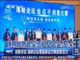 海峡论坛——创新求实 深耕基层 两岸直航 2017.6.19 - 厦门卫视 00:29:27