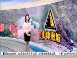 午间新闻广场 2017.6.20 - 厦门电视台 00:19:51