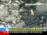 [新闻30分]伊拉克 极端组织炸毁摩苏尔努里清真寺