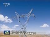 [视频]【砥砺奋进的五年·重大工程】中国特高压 推动能源互联网建设