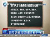 两岸新新闻 2017.06.22 - 厦门卫视 00:27:47