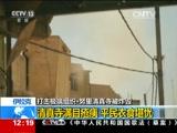 [新闻30分]伊拉克 打击极端组织·努里清真寺被炸毁 清真寺满目疮痍 平民衣食堪忧