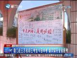 两岸新新闻 2017.06.23 - 厦门卫视 00:27:17