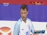 [国足]五人制足球四国赛:中国VS英格兰