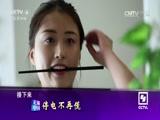 《走遍中国》 20170623 5集系列片《点亮生活》(5)停电不再慌