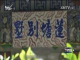 传承好家训 弘扬好家风  十分关注 2017.06.23 - 厦门电视台 00:19:45