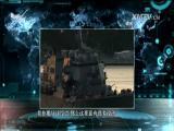 美军最强驱逐舰挑战货轮 被撞后凶多吉少 军情全球眼 2017.06.24 - 厦门电视台 00:24:47