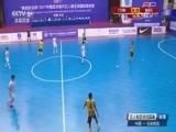 [国足]五人制足球四国赛:中国VS马来西亚 上半场