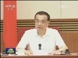 [视频]李克强主持国务院党组理论学习中心组学习讲座