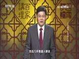 《百家讲坛》 20170625 人间词话(6)词品人品