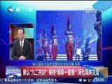 两岸共同新闻(周末版) 2017.06.24 - 厦门卫视 00:58:08