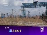 《走遍中国》 20170626 系列片《长白山新曲》(上)点绿成金