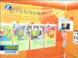 [河南新闻联播]国际禁毒日:无毒青春 健康生活