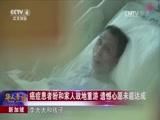 [华人世界]新加坡:癌症患者盼和家人故地重游 遗憾心愿未能达成
