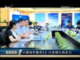 XM金融聚焦_金融聚焦 2017.06.24 - 厦门电视台 00:10:02