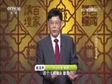 """[百家讲坛]人间词话(8)隔与不隔 王国维推崇""""不隔""""的四个方面"""