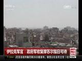 《中国新闻》 20170627 07:00