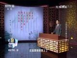 《百家讲坛》 20170627 人间词话(8)隔与不隔