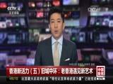 《中国新闻》 20170627 18:00