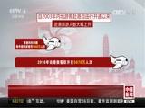 《中国新闻》 20170627 19:00