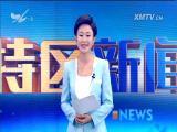 特区新闻广场 2017.6.27 - 厦门电视台 00:23:34