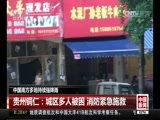 《中国新闻》 20170627 08:00