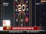 [中国新闻]香港庆回归系列活动不断升温