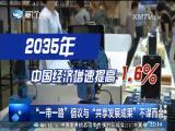 中国智慧再发光 共享世界 开启未来 两岸直航 2017.06.28 - 厦门卫视 00:29:51