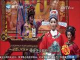 XM斗阵来看戏_吴美娘挂帅(4) 斗阵来看戏 2017.06.29 - 厦门卫视 00:49:36