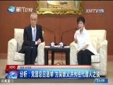 两岸新新闻 2017.6.29 - 厦门卫视 00:28:43