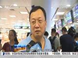 午间新闻广场 2017.6.29- 厦门电视台 00:19:39