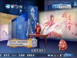 戏里人生·三家福 斗阵来讲古 2017.06.30 - 厦门卫视 00:29:50