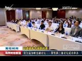 海西财经报道 2017.06.29 - 厦门电视台 00:09:48
