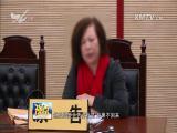 业委会之争 视点 2017.6.30 - 厦门电视台 00:14:52