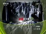 山水画卷 00:24:02
