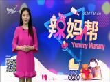 辣妈帮 2017.06.30 - 厦门电视台 00:19:30