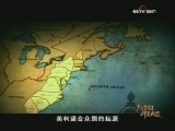 《大国崛起》 第十集 新国新梦