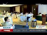海西财经报道 2017.07.05 - 厦门电视台 00:08:34