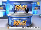 网恋陷阱  视点 2017.7.7 - 厦门电视台 00:14:22