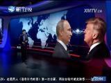 """终于等到你 迟来的""""双普会"""" 两岸直航 2017.7.7 - 厦门卫视 00:27:15"""