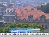 厦视新闻 2017.7.9 - 厦门电视台 00:24:07