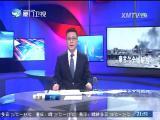 两岸新新闻 2017.7.10 - 厦门卫视 00:27:39