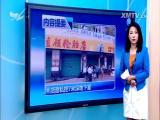 午间新闻广场 2017.7.11 - 厦门电视台 00:21:13