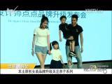 炫彩生活 2017.07.10 - 厦门电视台 00:07:32