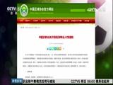 [国内足球]中国足协面向全球启动招募工作