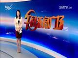 午间新闻广场 2017.7.12 - 厦门电视台 00:21:15
