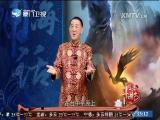 沧海神话(三十)饥民们的救世主 斗阵来讲古 2017.07.13 - 厦门卫视 00:29:36